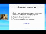 Отрывок из вебинара Е.Ю.Костоусовой. Как научить ребенка сморкаться?